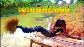 រឿងពិត ខ្មោចទឹក-The Ghost Water-The Troll khmer story