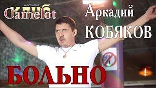 Аркадий КОБЯКОВ - Больно (Концерт в клубе Camelot)