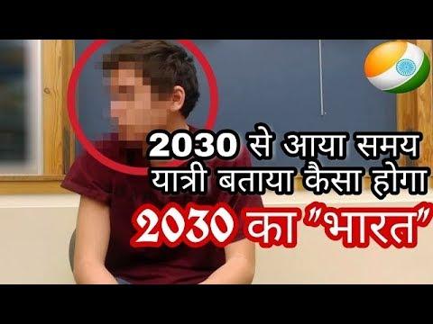 """जानना चाहते हैं कैसा होगा भविष्य का भारत !!! Time Traveler Reveals the future of """"INDIA"""""""