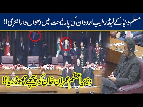 Historic Entry of  President Erdogan In Joint Session of Parliament | 14 Feb 2020
