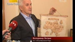 Всі маєтки Литвина