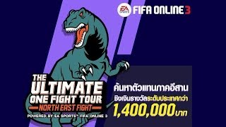 The Ultimate One Fight Tour ภาคอีสานโซน A