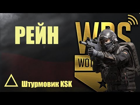 Обзор штурмовика KSK Рейн. Игра Калибр Рейн