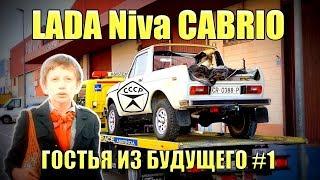 Нива-кабриолет с испанской помойки. Реинкарнация #1 [4K]