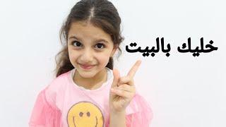 تحدي اللهجات العربية _ خليك بالبيت