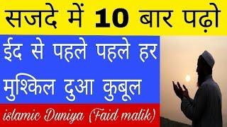 ईद से पहले पहले हर दुआ कुबूल होगी। Ramzan Ka Wazifa in Hindi