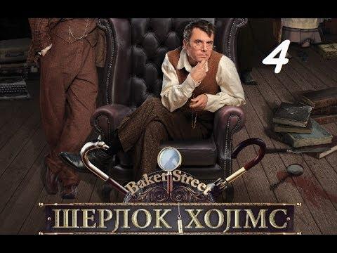 Шерлок Холмс 4 серия 2013 фильм сериал