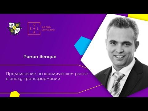 Продвижение в эпоху трансформации. Роман Земцов на форуме для юристов и адвокатов 4LEGAL.