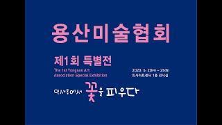 """용산미술협회  제1회 특별전 """"인사동에서 꽃을 피우다""""…"""