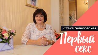 Елена Березовская про первый секс