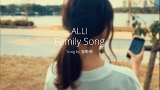 ALLI / Family Song (Cover) Song by 星野源