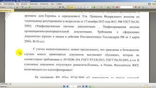 Иск в Арбитражный суд к Межрегион газ Ростов на дону 07 10 2019