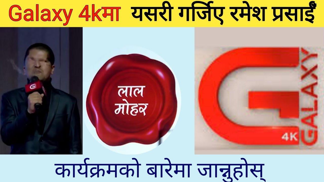 Download Ramesh prasai galaxy 4k // lal mohar Ramesh prasai
