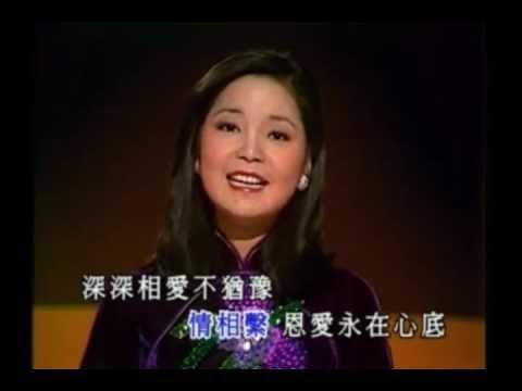 鄧麗君Teresa Teng -- 謝謝你常記得我(Xie Xie Ni Chang Ji De Wo)