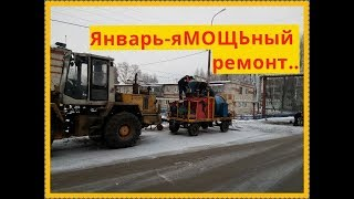 Январь 2018г.-яМОЩЬный ремонт в разгаре...