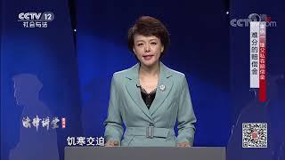《法律讲堂(生活版)》 20191114 难分的赔偿金| CCTV社会与法
