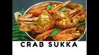 Crab Sukka Recipe | Crab Sukka Mangalorean Style | How to make Crab Masala - Curry for the Soul