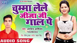 Chumma Lele Jija Ji Gaal Pe - Arivnd Ashirwad - Bhojpuri Hit Songs 2018 New