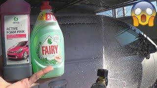 як зробити піну для миття авто своїми руками