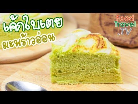 เค้กใบเตยมะพร้าวอ่อน ชิฟฟ่อนใบเตย Pandan and Young Coconut Chiffon Cake | FoodTravel พารวย - วันที่ 11 Mar 2018