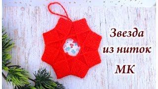 Ялинкова іграшка зірка з ниток та картону/різдвяний декор