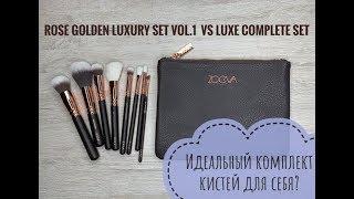 кИСТИ ДЛЯ СЕБЯ!  (ОБЗОР ZOEVA) ROSE GOLDEN LUXURY set vol.1 vs LUXE COMPLETE set