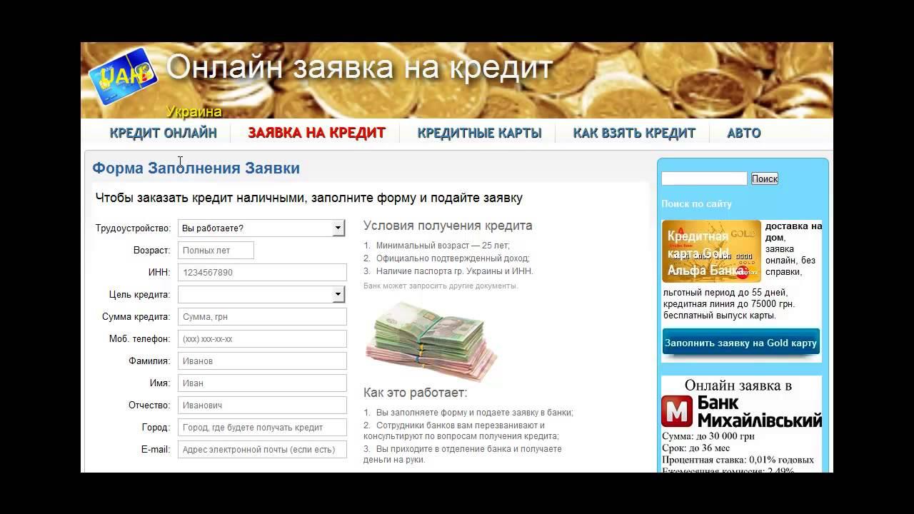 Онлайн заявки на кредит україна онлайн анкета на получение кредита в сбербанке