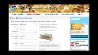 Помощь в получении кредита Украина(Помощь в получении кредита тут: http://kreditinua.com/pomoshch-v-poluchenii-kredita В этом видео мы прежде всего расскажем о разных..., 2014-07-06T15:33:57.000Z)