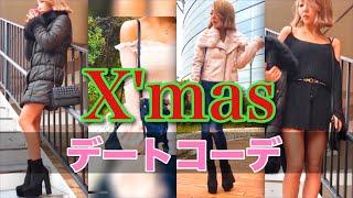 【Xmas】ギャルが考える!パターン別♡デートコーデ♡