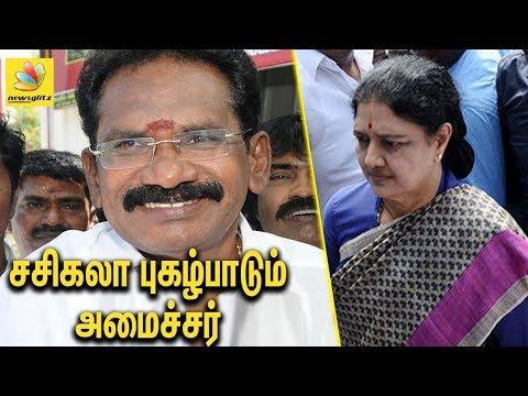 திடீரென சசிகலா புகழ்பாடும் அமைச்சர் | Minister Sellur Raju praises VK Sasikala | Speech
