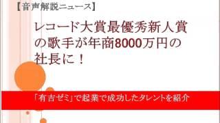 27日放送の日本テレビ系バラエティ「有吉ゼミ」で、歌手の八反安未果が...