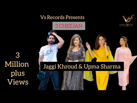 3 Cheejan | Lucky Alam Ft. Jaggi Kharoud & Upma Sharma| VS Records | New Punjabi Songs 2017