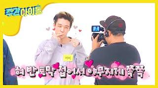 (Weekly Idol EP.306) IKON Update Boyfriend Selfie