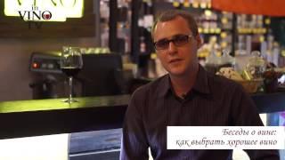 Как выбрать хорошее вино — Даниил Замойский