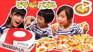 はやくしないとピザが爆発!?ほんものそっくりピザパズルゲーム thumbnail
