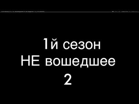 ComedoZ.tv | НЕ вошедшее и за кадром - 2 (1й сезон)