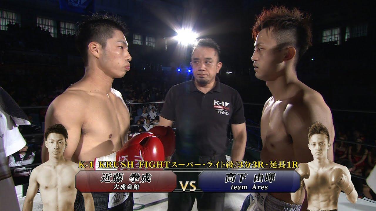 【OFFICIAL】近藤拳成 vs 高下由暉 KRUSH FIGHT108 第3試合/K-1 KRUSH FIGHTスーパー・ライト級/3分3R・延長1R
