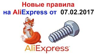 Новые правила на AliExpress от 07.02.2017 !!! На каждую хитро мудрую лису есть болт с резьбой !!!(, 2017-02-08T18:56:18.000Z)