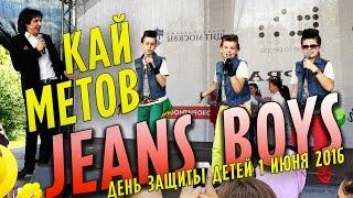 [CamRip Live] Кай Метов и Jeans Boys - Мама, я хочу быть пионером /День защиты детей 2016