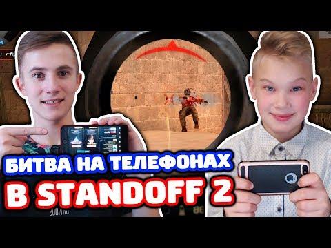 БИТВА НА ТЕЛЕФОНАХ В STANDOFF 2! КТО КРУЧЕ?