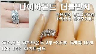 주얼리기프트1위  다이아반지 화이트 다이아몬드  더블반…