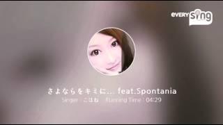 Singer : こはね Title : さよならをキミに... feat.Spontania Tiaraの...