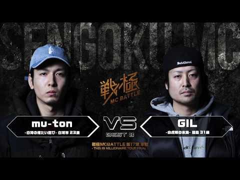 mu-ton vs GIL/ 戦極MCBATTLE 第17章 (2018.2.17)@BESTBOUT1