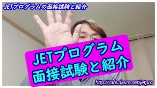 [일본취업][국제교류][한국어교육] JET프로그램면접시…