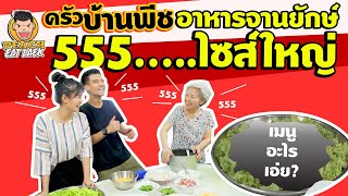 EP66 ปี1 เปิดครัวเซอร์ไพรส์!! แม่และเมีย ทำอาหารจานยักษ์  | PEACH EAT LAEK