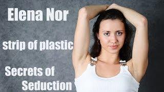 Видео Урок № 4  Стрип-пластика