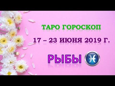 ♓РЫБЫ♓. 🍒 С 17 по 23 ИЮНЯ 2019 г. Таро Прогноз Гороскоп 🌟