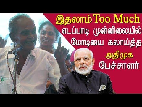 admk man funny speech about modi @ cauvery hunger strike tamil news live, tamil live news  redpix