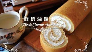 《不萊嗯的烘培廚房》鮮奶油瑞士捲   Fresh Cream Swiss Roll(生乳捲)