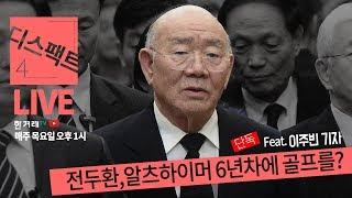 전두환 알츠하이머 6년차 골프. 황교안 자유한국당 입당